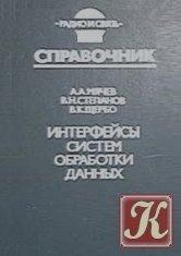 Техническая литература. Отечественные и зарубежные ЭВМ. Разное... - Страница 12 0_c0cd6_6d85d1fc_M