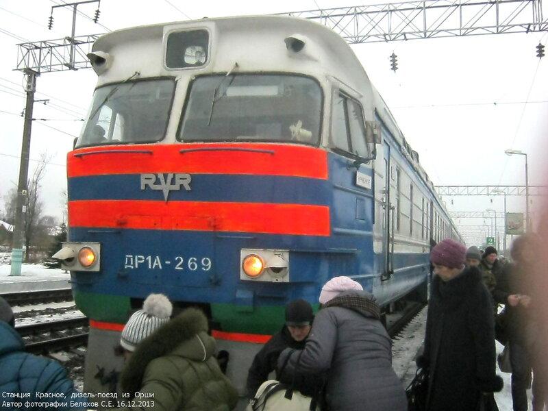 железная дорога, Смоленск