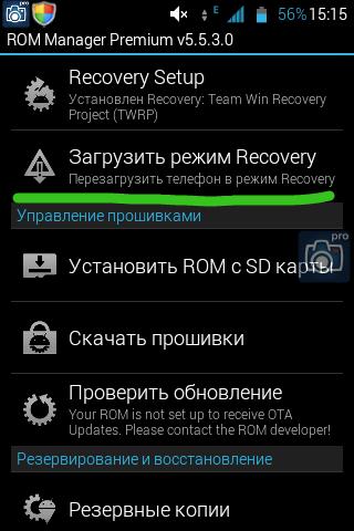 rom manager для планшета zte