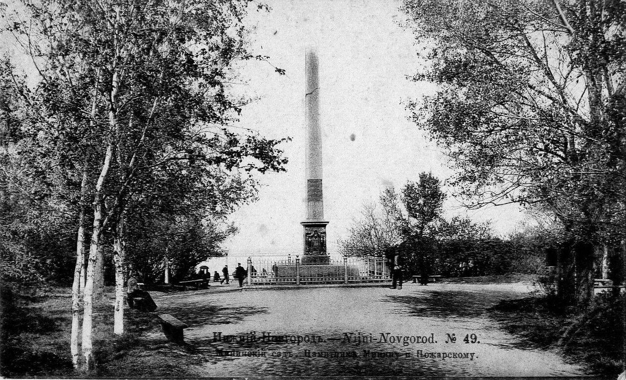 Мининский сад. Памятник Минину и Пожарскому