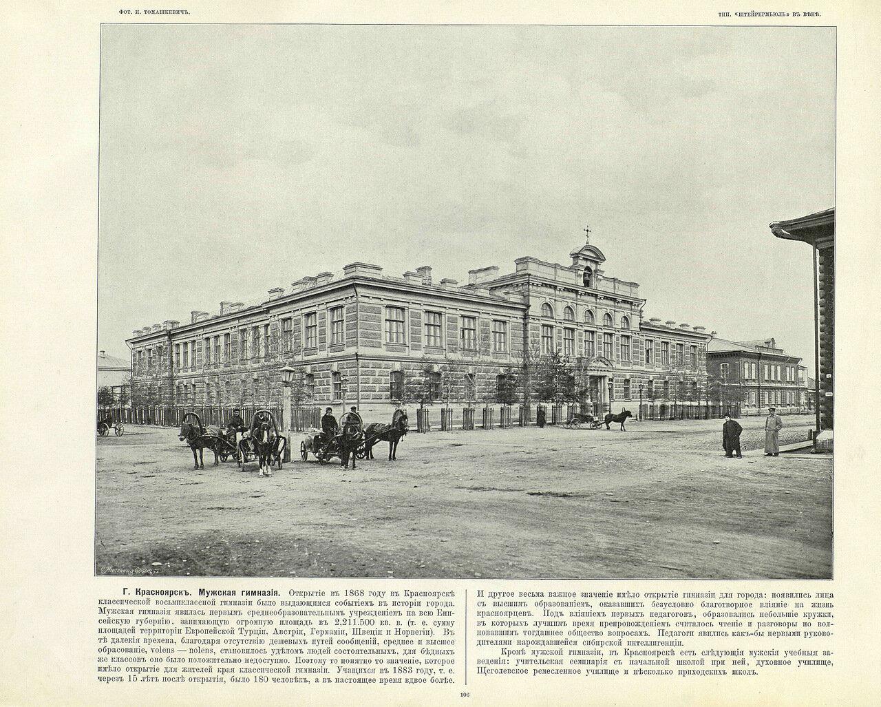 106. Красноярск. Мужская гимназия