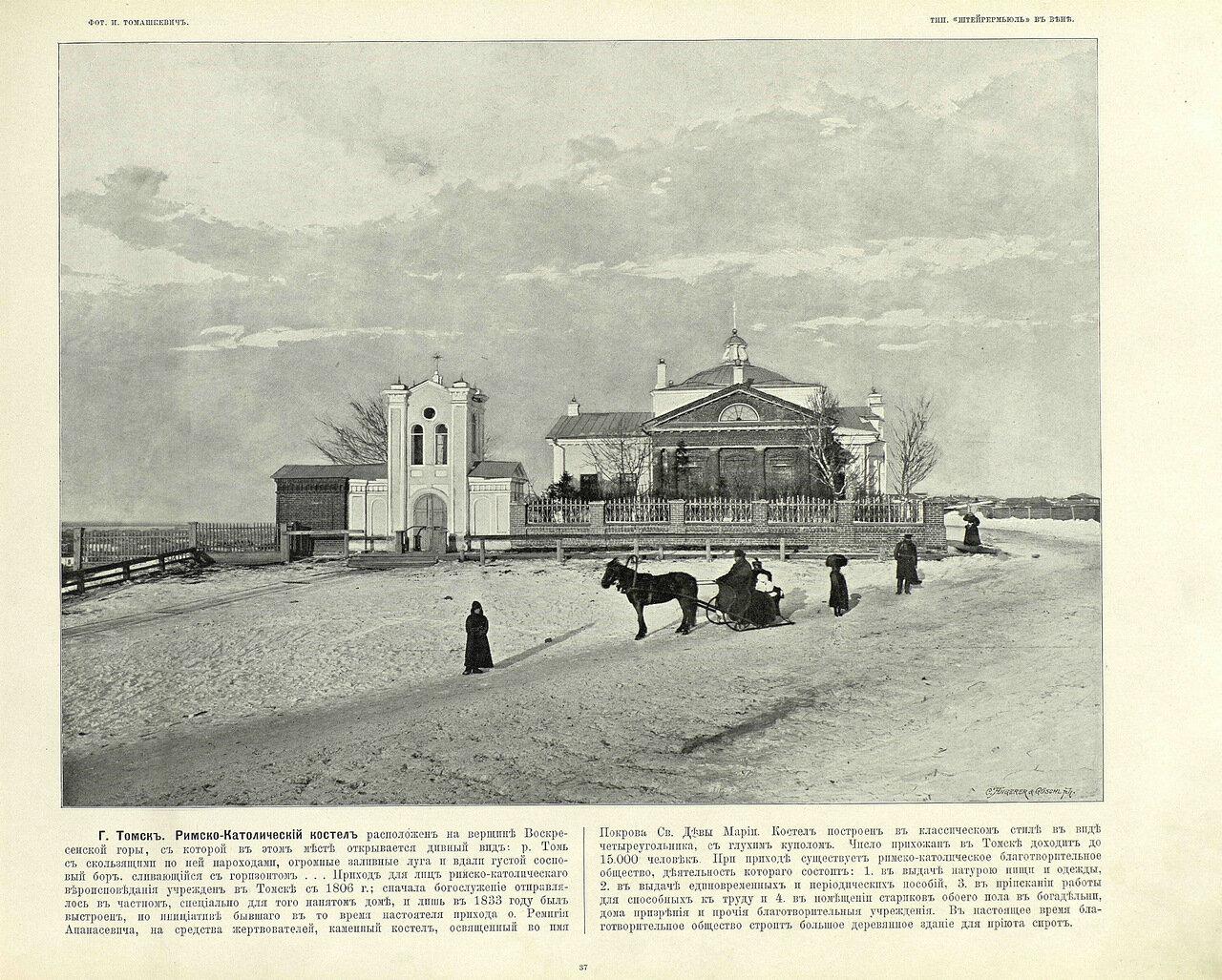 37. Томск. Римско-Католический собор