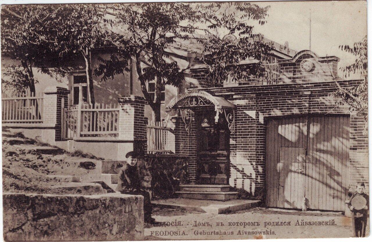 Дом, где родился профессор И.К. Айвазовский