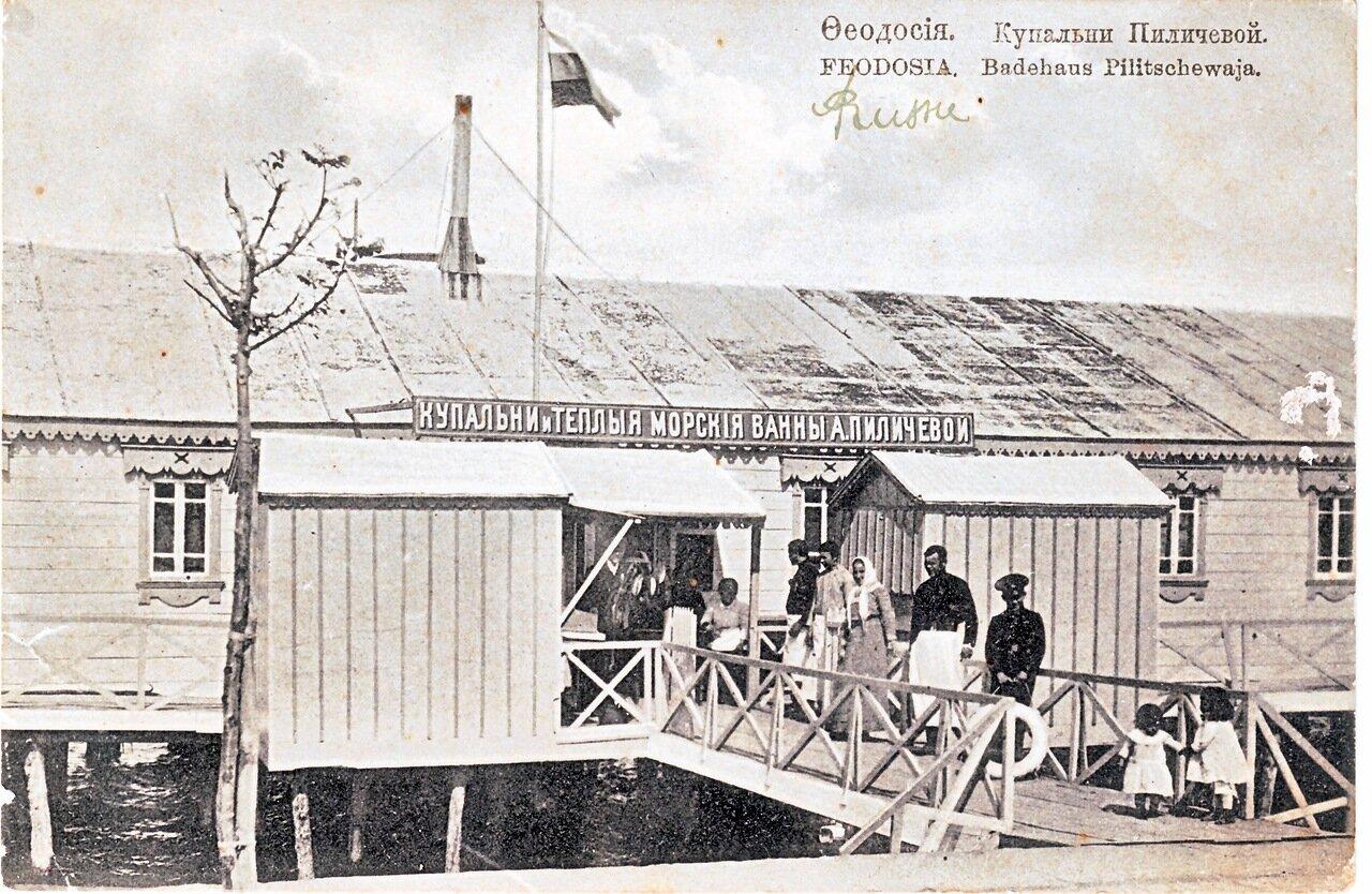 Купальни А.Пиличевой