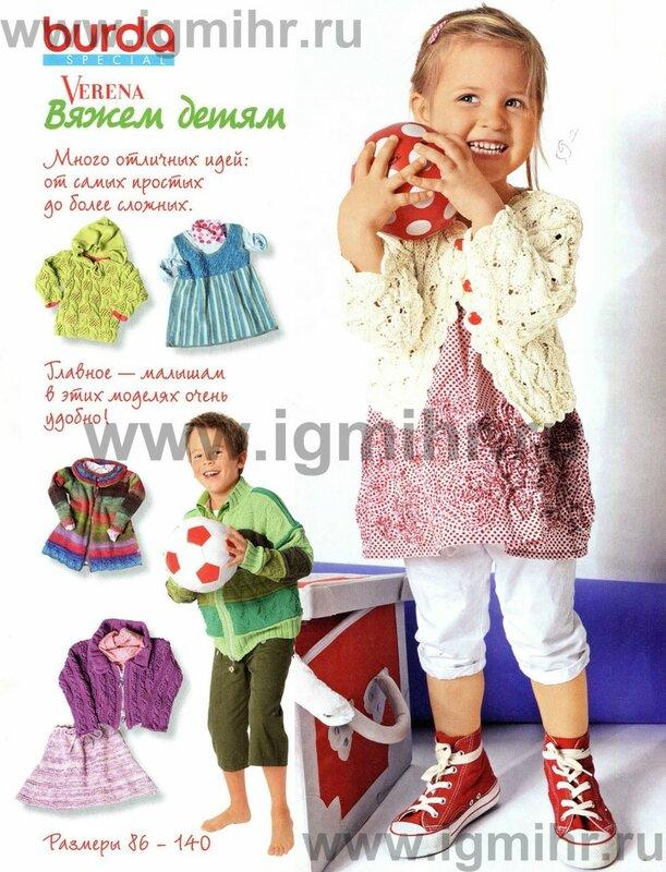 Бурда по вязанию спицами для детей