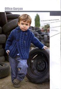 Для мальчиков кофта-куртка с косами (Филя 483)