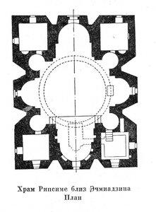 Храм Рипсиме близ Эчмиадзина, план