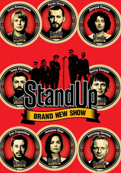 Stand Up - 2 ����� (2015/WEB-DL 720p/WEB-DLRip/SATRip)