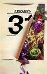 Открытка 31 декабря поздравление
