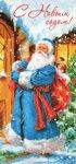 Открытка Дед Мороз  поздравление