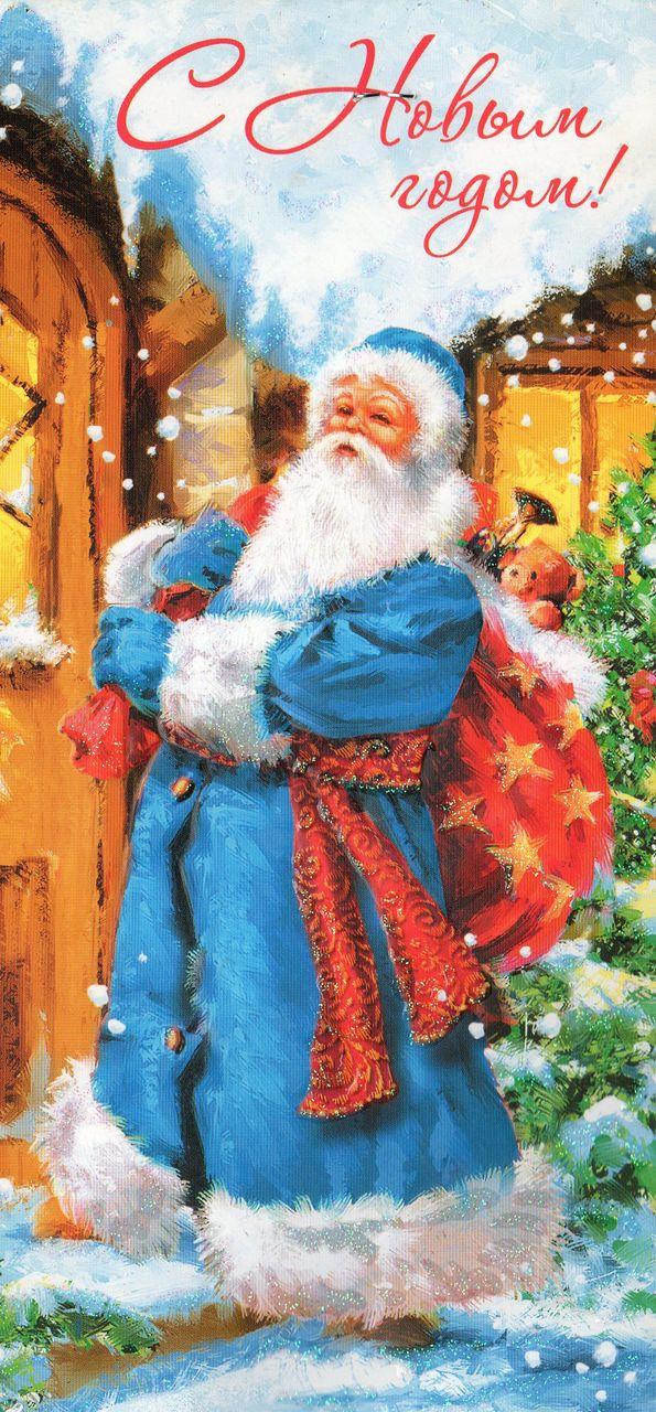 Дед Мороз спешит с подарками. Новогодняя открытка