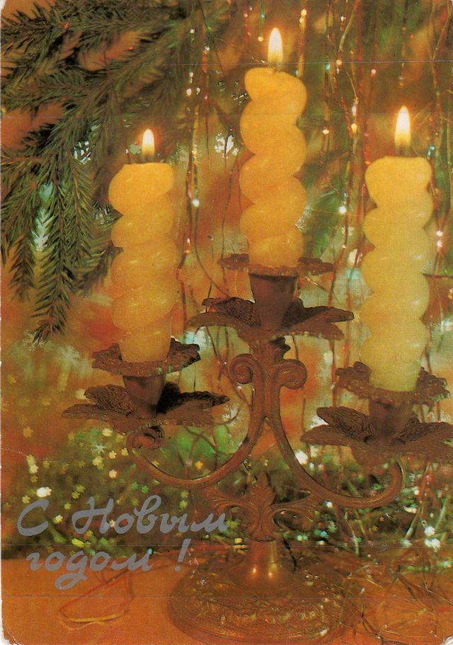 Три витые свечи. С Новым годом!