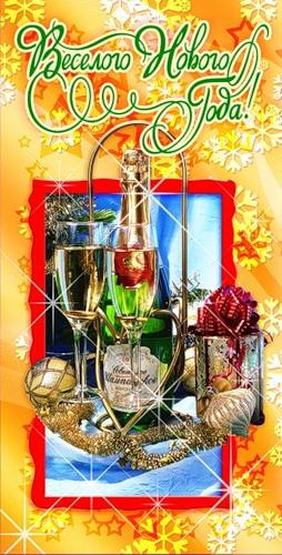 С Новым годом! Веселого Нового года