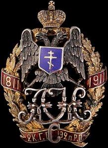 Знак 192-го пехотного Рымникского полка.