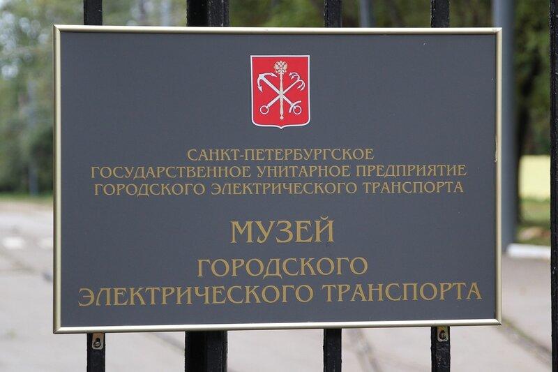Санкт-Петербургский музей городского электрического транспорта - табличка на воротах IMG_8695