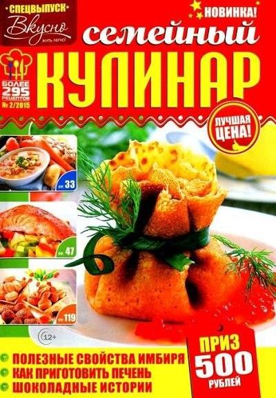 Журнал: Вкусно жить легко! Спецвыпуск №2. Семейный кулинар (2015)