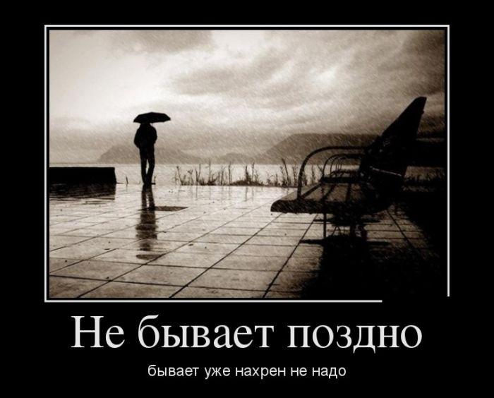 не жди: