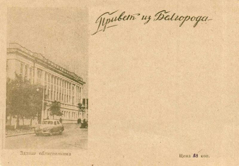 """Маркированная почтовая карточка """"Привет из Белгорода"""""""