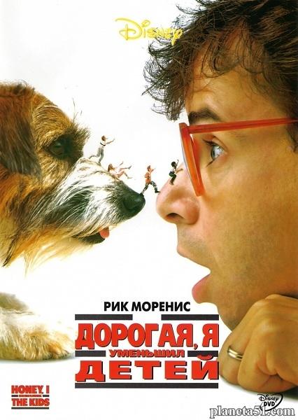 Дорогая, я уменьшил детей / Honey, I Shrunk the Kids (1989/HDTV/DVDRip)