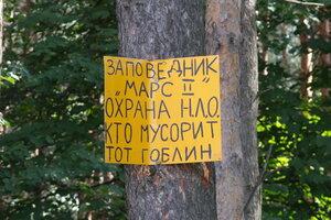 Любите природу!