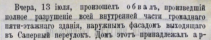 Порядок СПб 13 июля 1881 700 фр.jpg