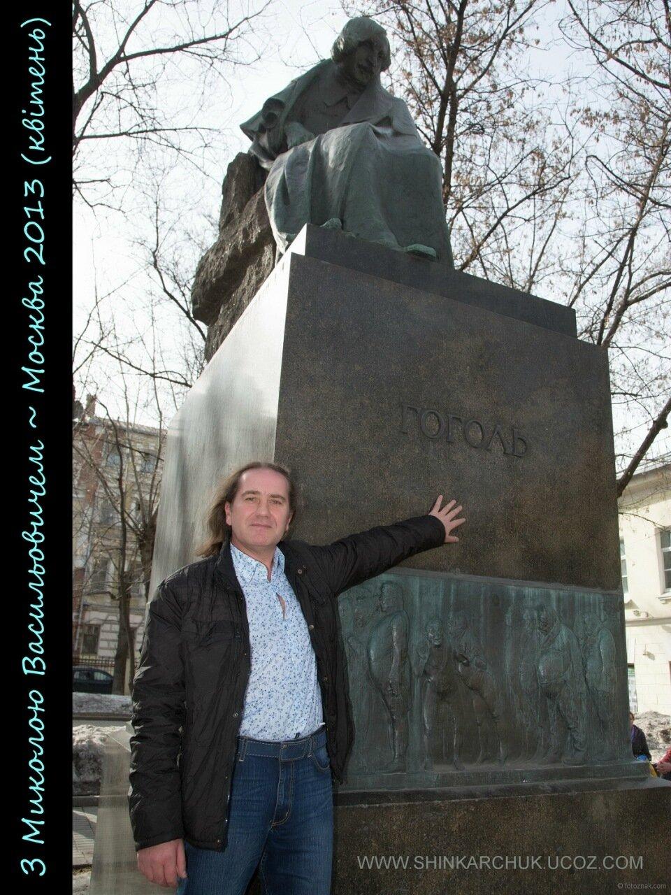 С Николаем Васильевичем ~ Москва 2013 (апрель)