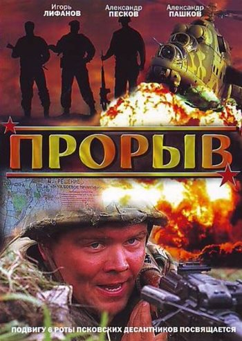 Прорыв, Россия, смотреть онлайн/online бесплатно, 2005, 12+