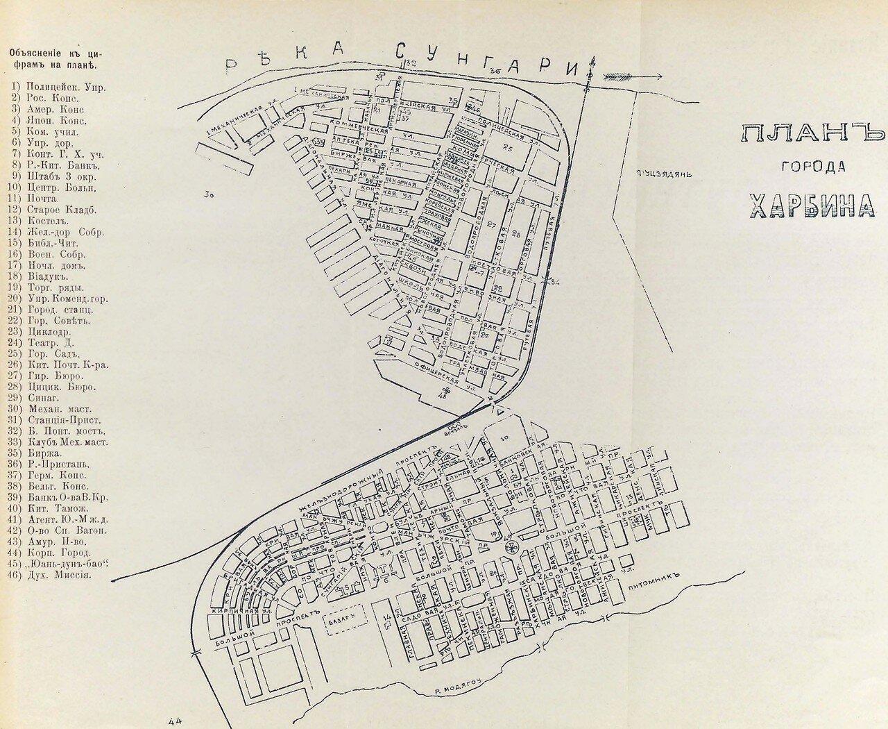 06. План города Харбина