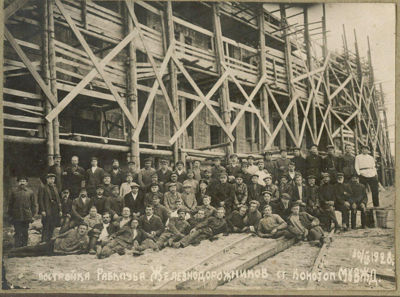 1928. Строительство клуба Луначарского