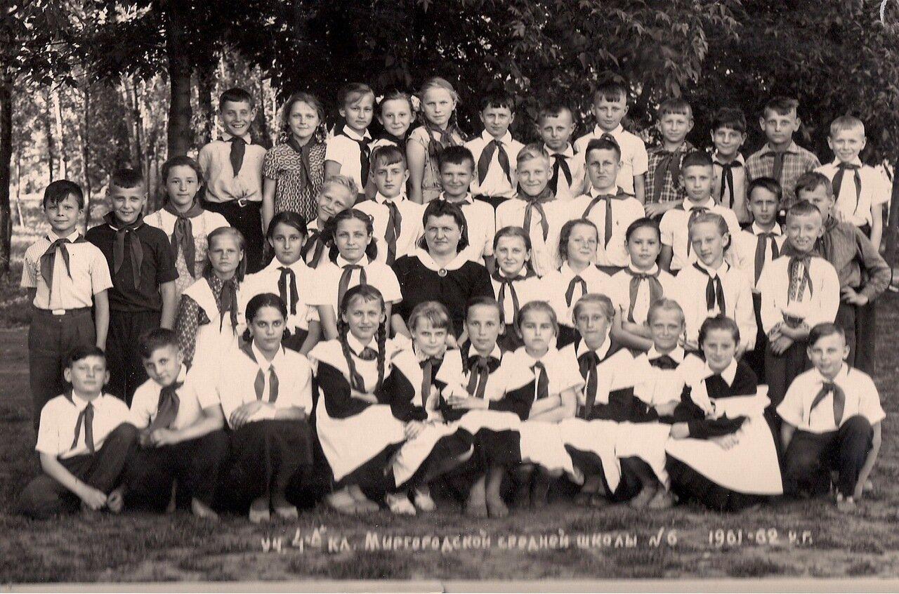 1961-1962. 4 класс Миргородской средней школы