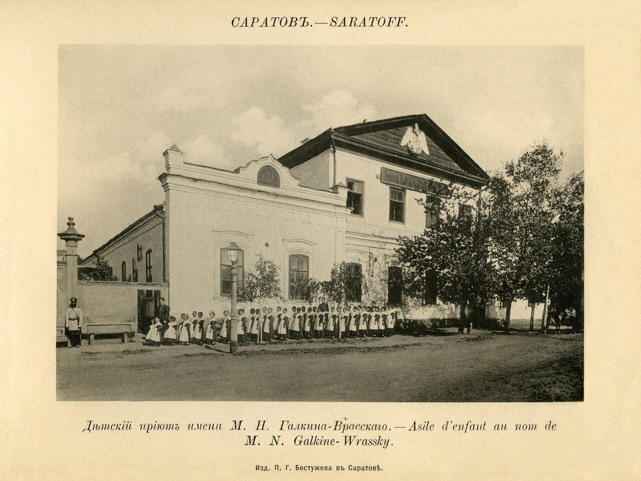 Детский приют Галкина-Врасского