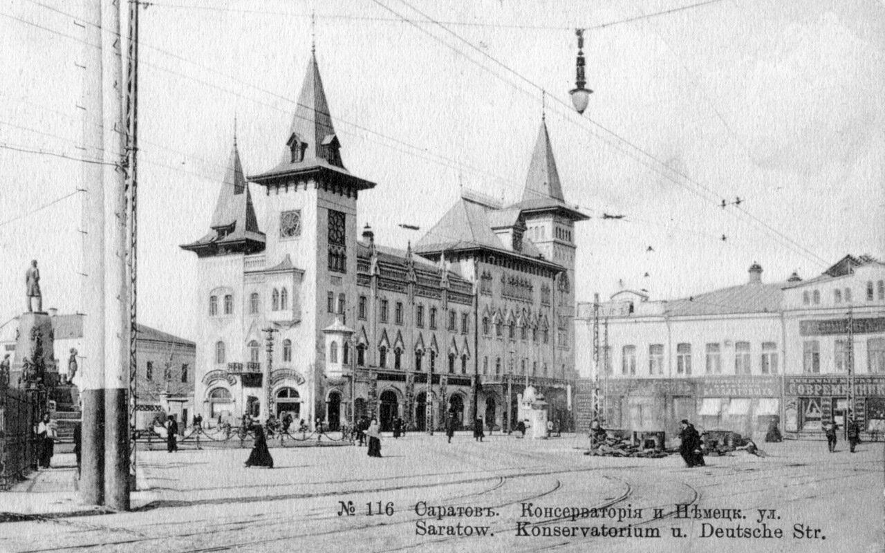 Немецкая улица. Консерватория