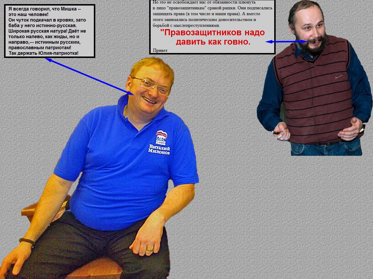 Милонов Виталий и Вербицкий на сером фоне с текстом, готово