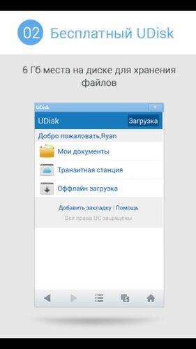 UC Browser Mini (бесплатный облачный диск)