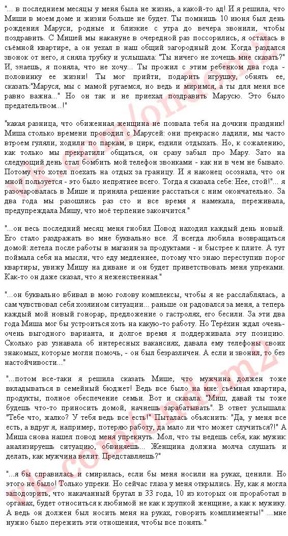 Интервью Ксении Бородиной о расставании с Михаилом Терёхиным