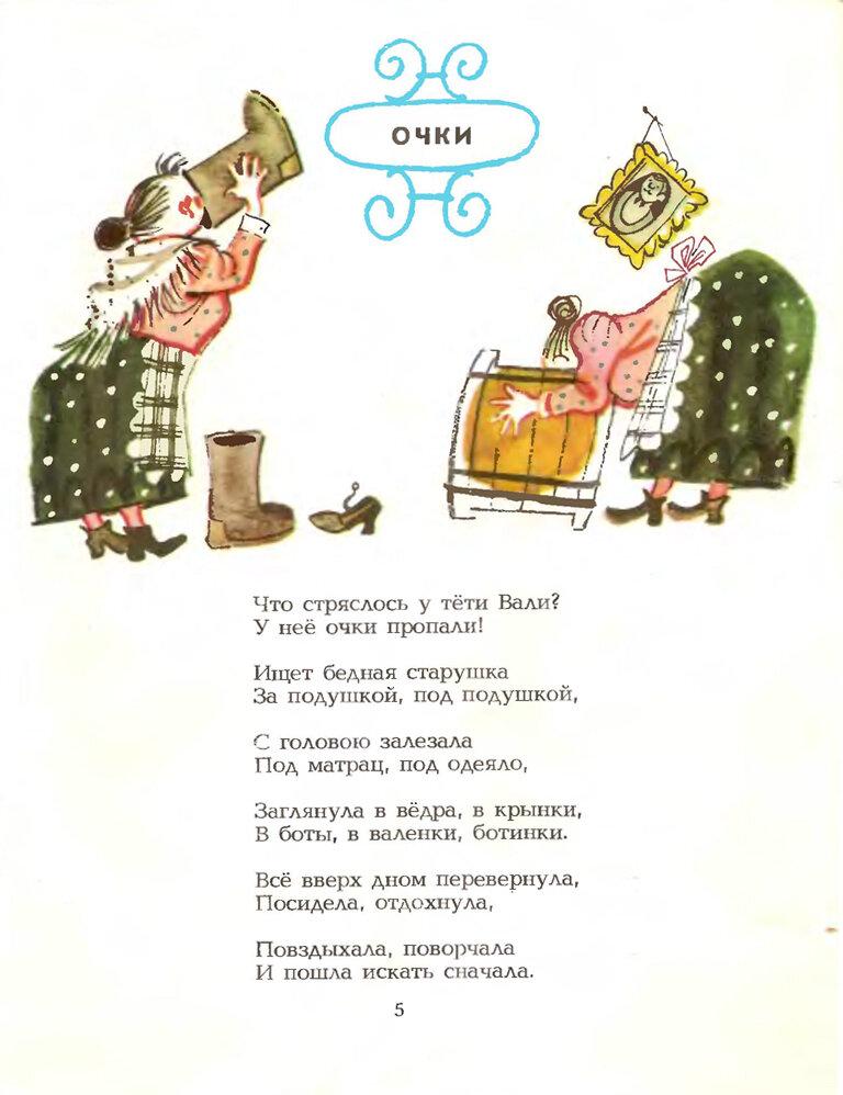 Где очки у тети вали стих