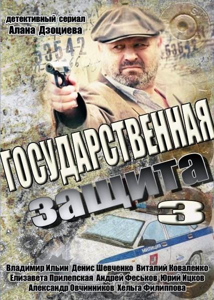 Государственная защита-3 (2013) SATRip