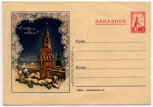 1954 Стрелкова Э.В. (заказное).jpg