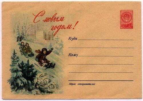 1957 Санки.jpg