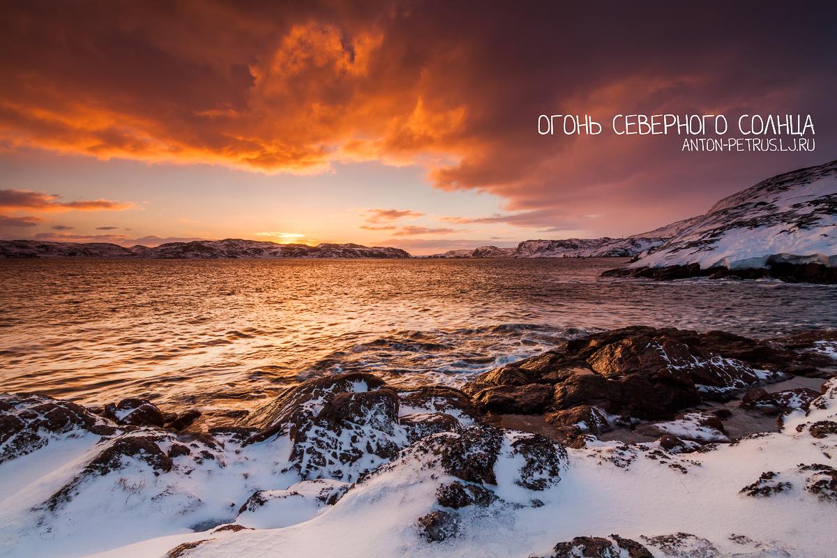 Огонь северного солнца
