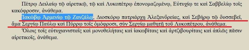 Барадей_Армянин.jpg