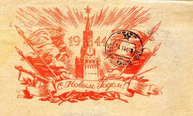 Открытки о войне 1941 1945