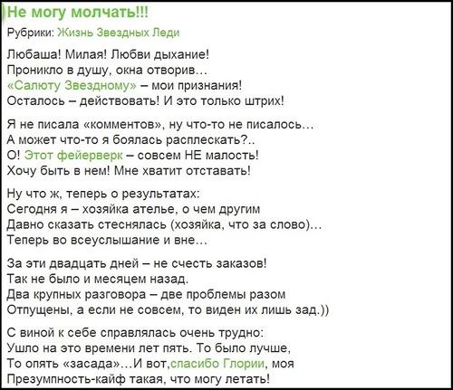 поддельные отзывы Любовь Латыповой