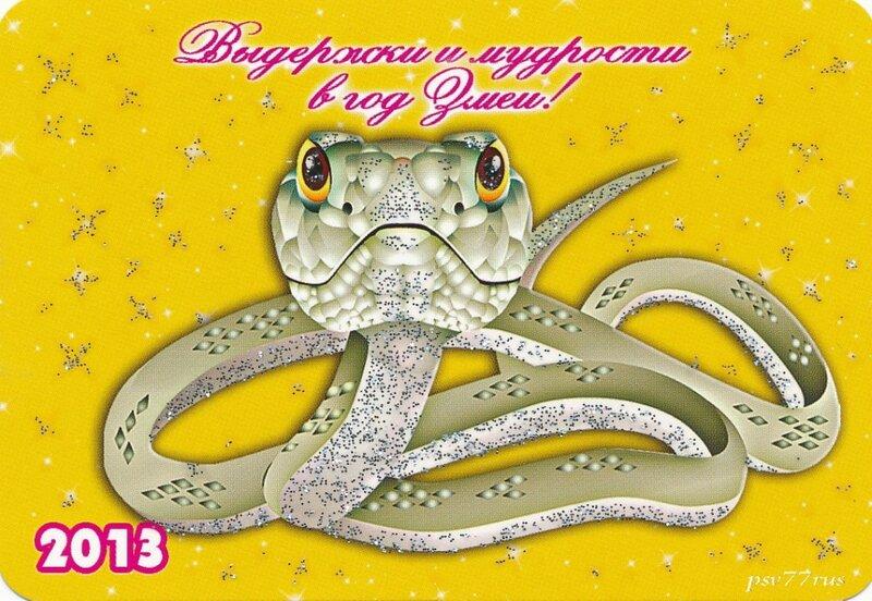 год змеи для скорпиона приготовить сердечки