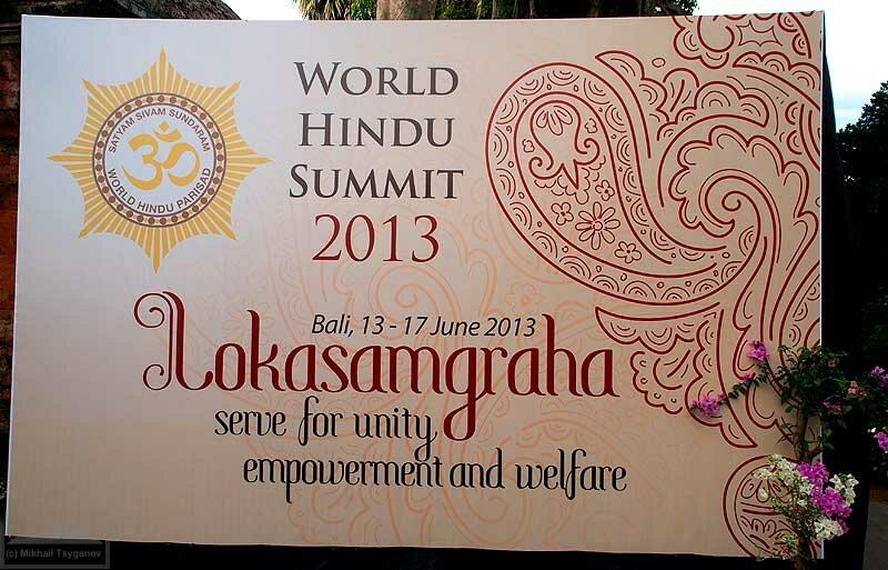 Всемирный саммит индусов