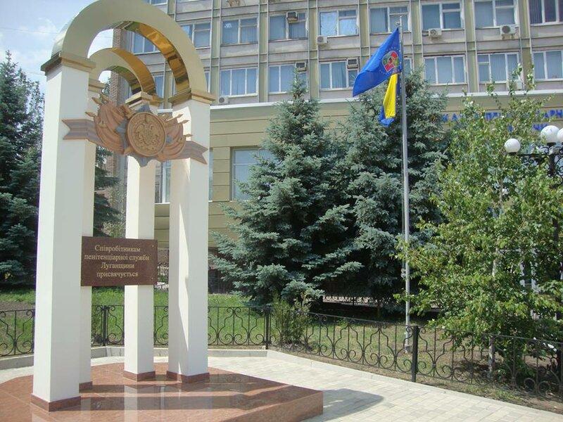 памятник скрепка пенитенциарям луганщины