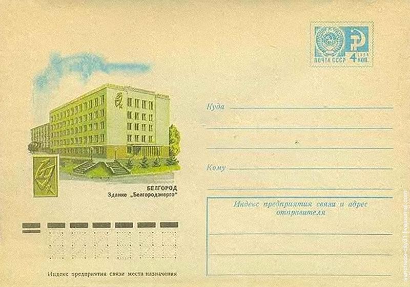 """ХМК (10927) 1975. Белгород. Здание """"Белгородэнерго"""". Худ. В. Васильев"""