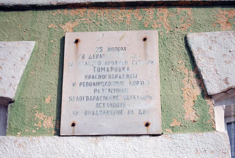 Томаровка. Вокзал. фото Sanchess