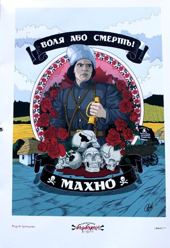 Нестор Махно - Свобода или смерть