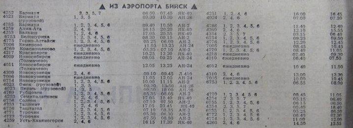 Расписание самолетов из аэропорта Бийска